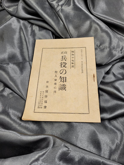 WWII ERA JAPANESE POLICE SOLDIERS DUTY BOOKLET