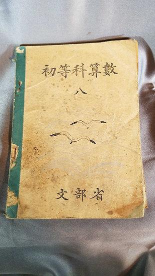 WWII ERA JAPANESE SCHOOL MATHEMATICS BOOK