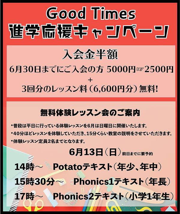 新学年キャンペーン-01.png