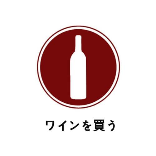 Prima Vini_wine_occidental_お買い物