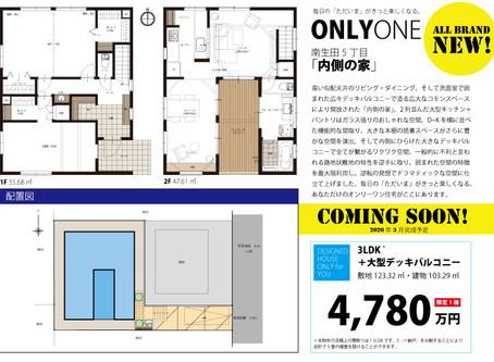 ONLYONE新プロジェクト始動!