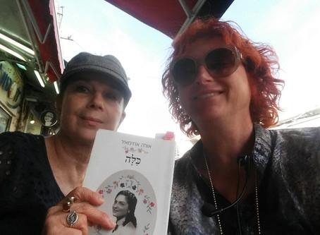 """מפגש עם אורה אחימאיר מחברת הספר """"כלה"""""""