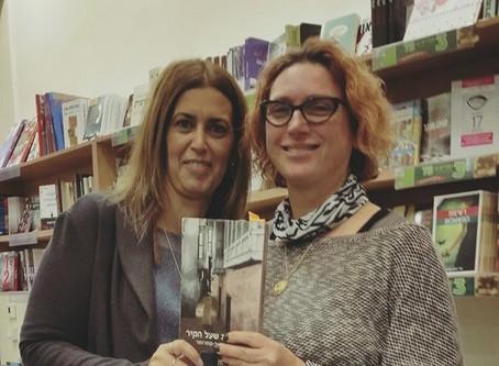 """סיור בעקבות ספרים לאור יהודה - לפגוש את הסופרת שמאחורי הספר """"התמונות שעל הקיר"""""""