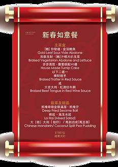 新春如意餐-02.png