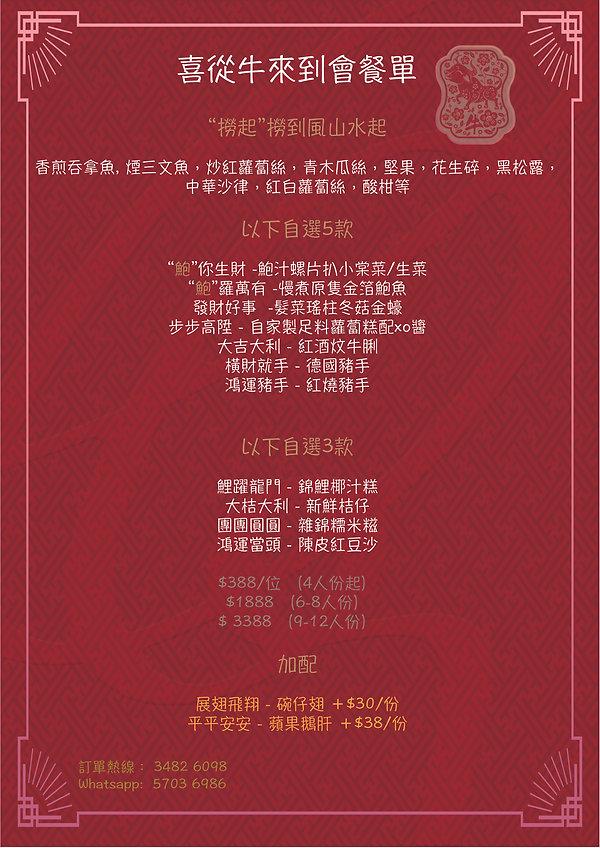 CNY Buffet-01.jpg