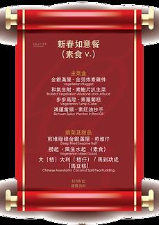 新春如意餐 (v.)-04.png