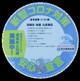 コロナ表記.png