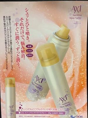 お化粧水なんですがただのお化粧水ではないんです!