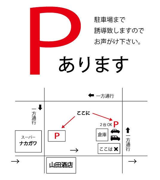 山田酒店駐車場1.jpg
