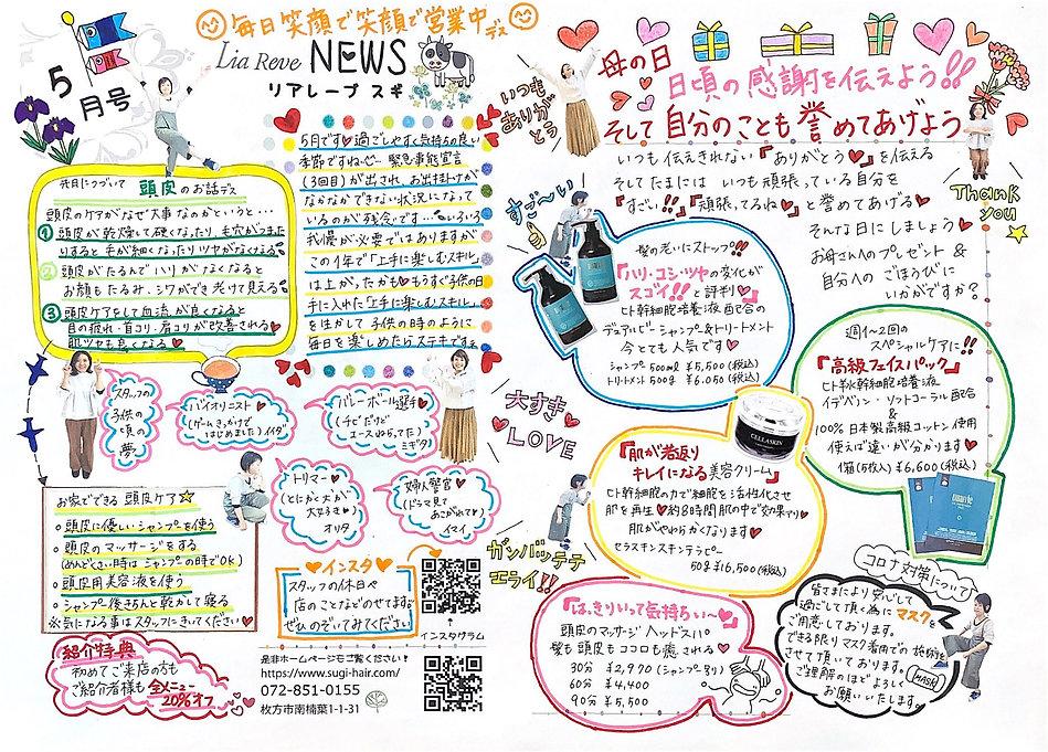 スギ5月新聞.jpg