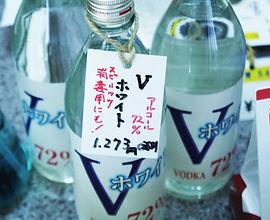 アルコール1.jpg