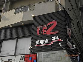 三国 看板.JPG