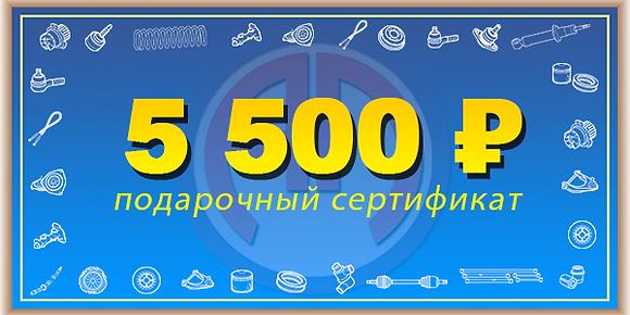 Сертификат на закупку продукции на сумму 5500 рублей