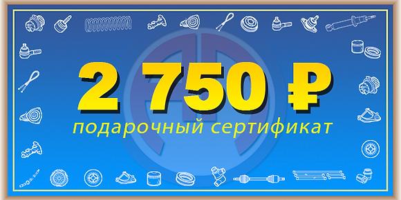 Сертификат на закупку продукции на сумму 2750 рублей