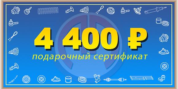 Сертификат на закупку продукции на сумму 4400 рублей