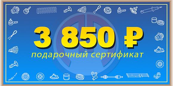 Сертификат на закупку продукции на сумму 3850 рублей