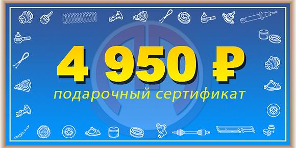 Сертификат на закупку продукции на сумму 4950 рублей