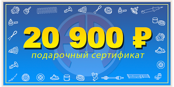Сертификат на закупку продукции на сумму 20900 рублей