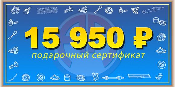 Сертификат на закупку продукции на сумму 15950 рублей