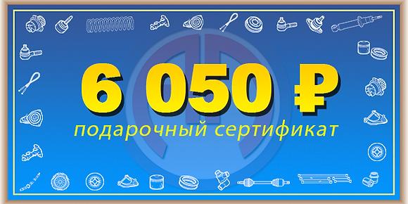 Сертификат на закупку продукции на сумму 6050 рублей