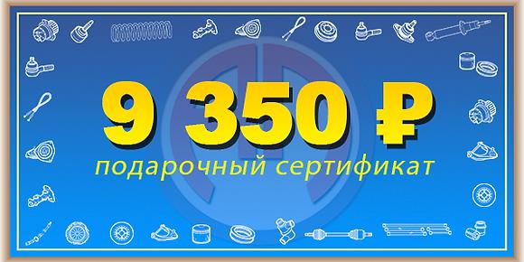 Сертификат на закупку продукции на сумму 9350 рублей