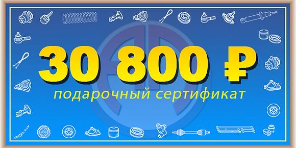 Сертификат на закупку продукции на сумму 30800 рублей