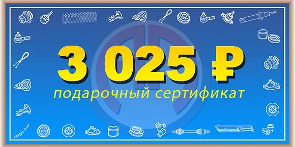 Сертификат на закупку продукции на сумму 3025 рублей
