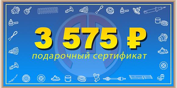 Сертификат на закупку продукции на сумму 3575 рублей