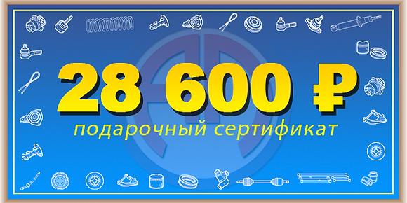 Сертификат на закупку продукции на сумму 28600 рублей