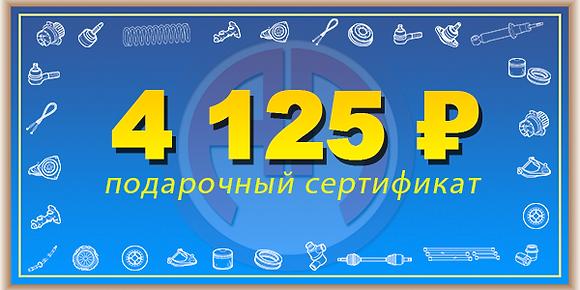 Сертификат на закупку продукции на сумму 4125 рублей