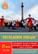 Всеармейский смотр-конкурс военных ансамблей