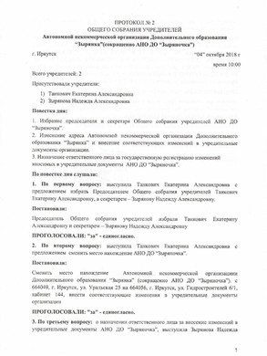 Протакол общего собрания учредителей АНО ДО Зыряночка о Смене адреса