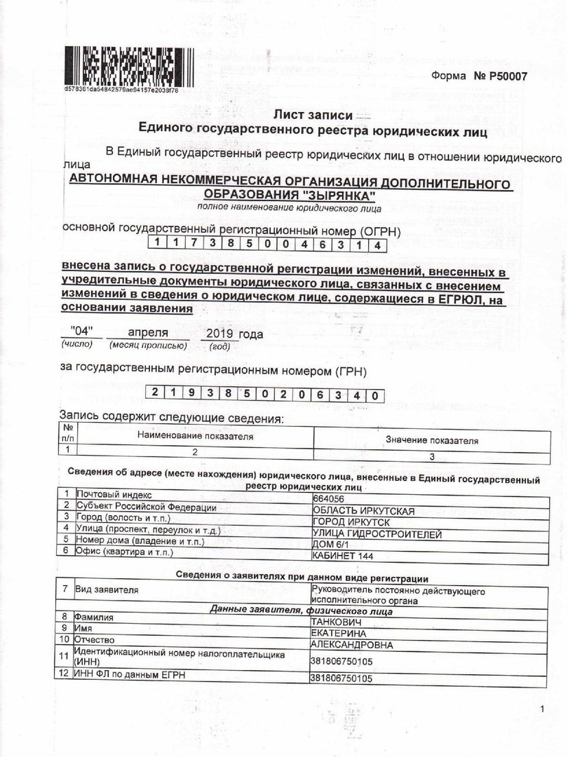 Лист записи ЕГРЮЛ АНО ДО Зыряночка