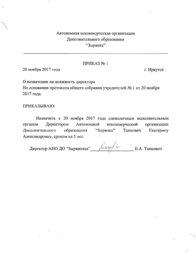 Приказ о назначен на должн директ.jpg