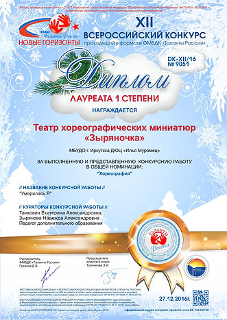 Таланты России лауреаты 1ст.jpg