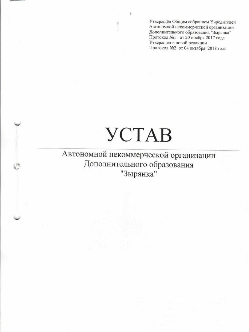 Действующая редакция устава АНО ДО Зыряночка
