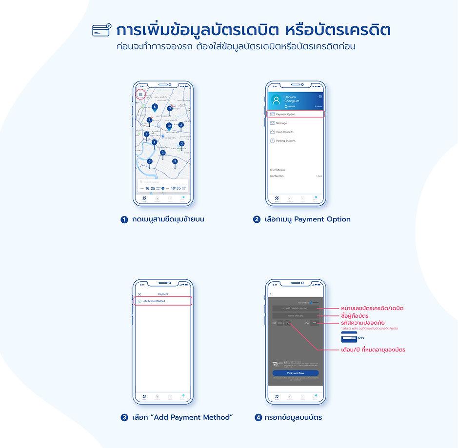 add-payment-tutorial.jpg