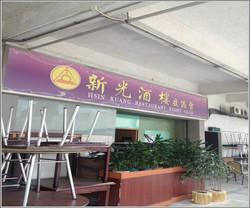 香港新光酒樓工程案例