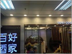 香港百好酒家工程案例