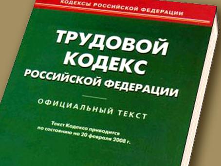Новое в Трудовом кодексе РФ