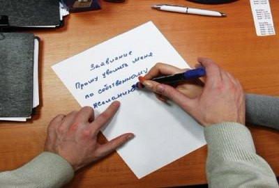 Риски при увольнении по соглашению сторон и по собственному желанию: сравнение оснований