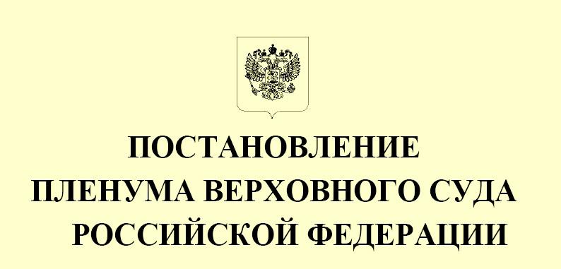 постановление Пленума ВС № 15 от 29.05.2018