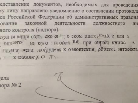 Штраф за непредставление документов