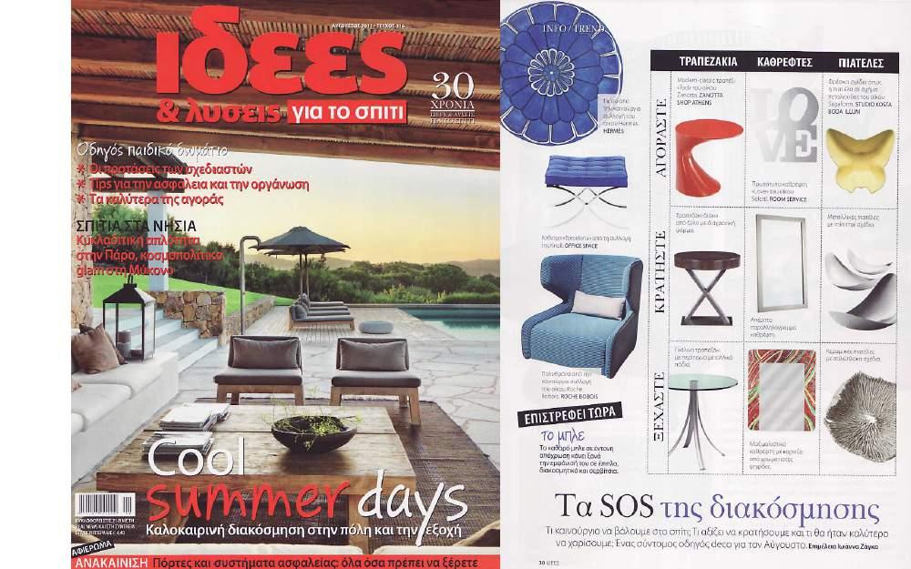 201108Poltrona_EGOS_by_Roche_Bobois_Agosto_2011