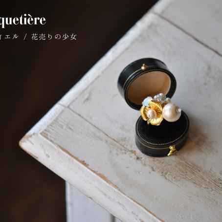 リングの製作手順|La bouquetièreシリーズ /ラ・ブケティエル《花売りの少女》