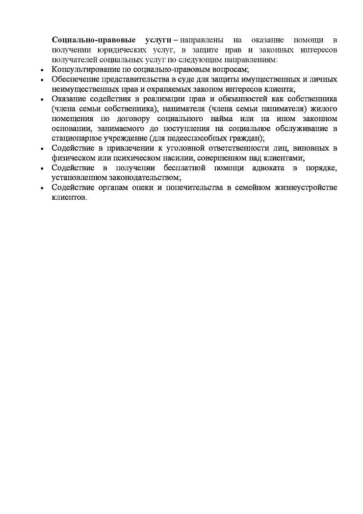 ПРИМЕР-Социально-правовые-услуги.jpg