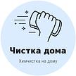 Чистка дома - химчстка мебели_логотип.pn
