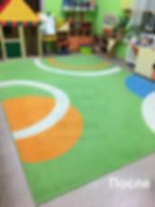 Химчистка ковра в детском саду.PNG