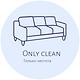 Only clean - химчистка мягкой мебели и ковров в Иваново