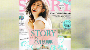 雑誌「STORY」3月号に、当サロンのランジェリーが掲載されました